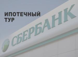 Ипотечный тур от ПАО Сбербанк