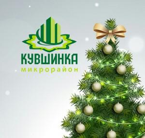 Приглашаем на новогоднюю ёлку
