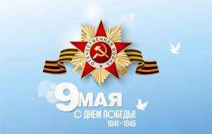 Дорогие друзья! С праздником Великой Победы!