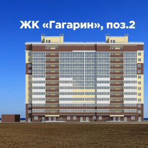 Получено разрешение на строительство Многоэтажного жилого дома встроенными помещениями и  подземной автостоянкой в ЖК