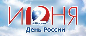 Поздравляем всех с праздником – Днем России!