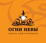 Салон светотехники «Огни Невы».