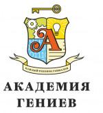 Академия Гениев. Робототехника и программирование для детей.