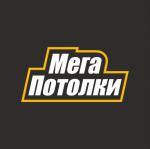 Компания «Мега Потолки»